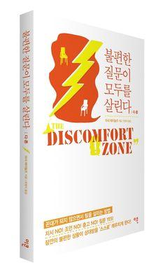 불편한 질문이 모두를 살린다: 디-존 The Discomfort Zone
