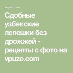 Сдобные узбекские лепешки без дрожжей - рецепты с фото на vpuzo.com