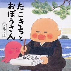 たこきちとおぼうさん (PHPにこにこえほん)   工藤 ノリコ http://www.amazon.co.jp/dp/4569781349/ref=cm_sw_r_pi_dp_zzcDwb0E8BC0R