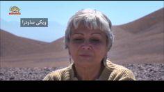در فراق روشنائی، قسمت سوم – داستان شیلی-  سیمای آزادی تلویزیون ملی ایران –  ۱۴ اسفند ۱۳۹۵