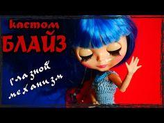 Кастом БЛАЙЗ Изменяем глазной механизм Кукла БЛАЙЗ CUSTOM BLYTHE кукла для души - YouTube