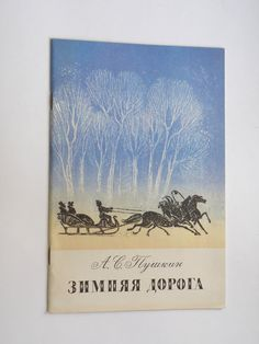 The Winter Road by A.Pushkin. Soviet vintage by VintageUSSRshop
