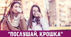 """Одни говорят: """"Эгоистка!"""". Другие – """"Ну вот наконец-то голос разума!"""". А Дарья Королькова просто пишет письмо своей 15-летней дочери. На взгляд Pics.ru, оч"""
