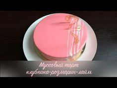 Муссовый торт клубника-розмарин-лайм ❤ Цветная зеркальная глазурь ❤ Cooking with Love - YouTube