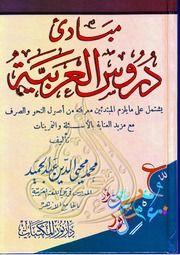 Internet Archive Search Subject مكتبة لسان العرب النحو والصرف Arabic Calligraphy Arabic Calligraphy