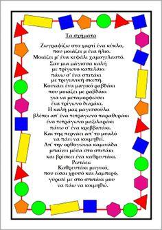 In Kindergarten, Preschool, Greek, Shapes, Colour, Math, Color, Kid Garden, Math Resources