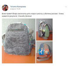 """2ba1aca95dcf Все наши выкройки по хештегу #выкройки_от_vilbag Мастер-классы по хештегу…""""  Пошив, сумки, выкройки. (@vilbagru) • Фото и видео ..."""