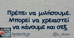 Greek Memes, Funny Greek Quotes, Funny Picture Quotes, Sarcastic Quotes, Funny Quotes, Sexy Love Quotes, Naughty Quotes, Unique Quotes, Sex Quotes