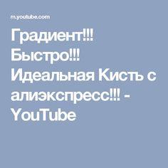 Градиент!!! Быстро!!! Идеальная Кисть с алиэкспресс!!! - YouTube