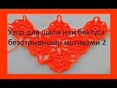 Узор для шали и бактуса безотрывными мотивами 2 The pattern for the shawl or unseparated motives #26 - YouTube