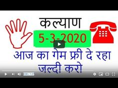 Kalyan Tips, Play Online, Free Games, App, Website, Youtube, Apps, Youtubers, Youtube Movies