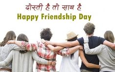 Friendship Day Shayari -In Hindi And English Language - Friendship Day Shayari, Happy Friendship Day, Friendship Day Quotes, John 15 12, Shayari In Hindi, Family Love, Relationship Tips, English Language, Connection