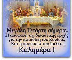 Orthodox Easter, Greek Easter, Holy Week, Religion, Greeting Cards