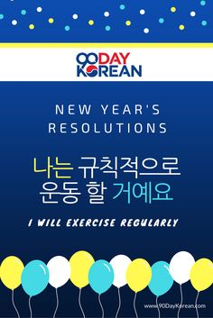 Repin if your NYR is to exercise regularly in 2017 ^^  Click pin for more New Year's Resolutions in Korean  #90DayKorean #StudyKorean