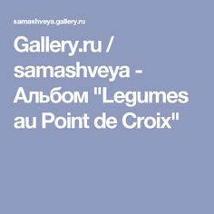 "Gallery.ru / samashveya - Альбом ""Legumes au Point de Croix"""