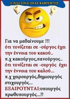 Funny Statuses, Word 2, Greek Quotes, True Words, Funny Stuff, Comedy, Funny Pictures, Humor, Reading