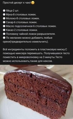 Bulgarian Recipes, Russian Recipes, Baking Recipes, Cake Recipes, Dessert Recipes, Cooking A Roast, Easy Cake Decorating, Food Garnishes, Sweet Pastries