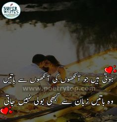 Find best Romantic Poetry Urdu by famous poets ? We have the Big collection of Romantic Shayari Like Love Romantic Poetry Urdu SMS images. Love Poetry Images, Love Romantic Poetry, Love Quotes Poetry, True Love Quotes, Love Images, Bad Words Quotes, Urdu Image, Famous Poets, Romantic Shayari