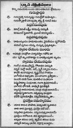 Niluvara Vaalu kanula Vada Song Lyrics From Jambalakidi Pamba Vedic Mantras, Hindu Mantras, Hindu Vedas, Telugu Jokes, Telugu Inspirational Quotes, Bhakti Song, Sanskrit Mantra, Hindu Rituals, Hindu Dharma