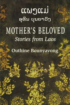 "<strong><a href=""http://amzn.to/1TrTJri"">Mother's Beloved</a></strong><br>by Outhine Bounyavong<br><br><i>""Outhine Bouny"