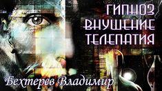 Гипноз. Внушение. Телепатия - Бехтерев Владимир (АУДИОКНИГА) Часть 2.