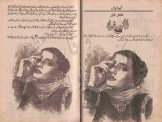 77 Best Forced Marriage Urdu Novels images in 2019 | Urdu
