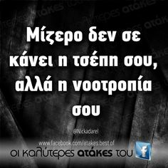 Picture Quotes, Love Quotes, Feeling Loved Quotes, Greek Quotes, Narcissist, Wisdom, Women's Fashion, Feelings, Sayings