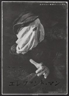 The Elephant Man (1980) David Lynch, Japanese poster