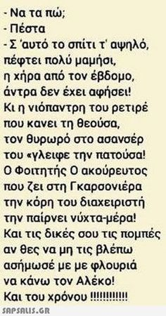 Jokes Images, Funny Images, Funny Photos, Funny Greek Quotes, Greek Memes, Funny Texts, Funny Jokes, Funny Phrases, Clever Quotes