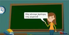 Βίντεο μαθήματα Γραμματικής με ασκήσεις Family Guy, Guys, Fictional Characters, Fantasy Characters, Sons, Boys, Griffins