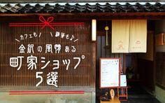 カフェも雑貨も♪ 金沢の風情ある町家ショップ5選