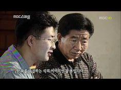 MBC 스페셜.노무현이라는 사람