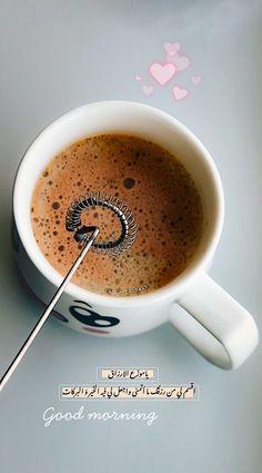 #قهوة #قهوتي #ستاربوكس #رواق #روقان #سنابات #وقت_القهوة #مزاج #صباح_الخير #صباحيات #صور #تصويري #تصاميم #كلمات #خواطر #دعاء #اسلامية #قهوة_الصباح Love Words, Beautiful Words, Positive Morning Quotes, Cupcake Logo, Snap Food, Good Morning My Love, Snapchat Quotes, Mood Wallpaper, Coffee Photography