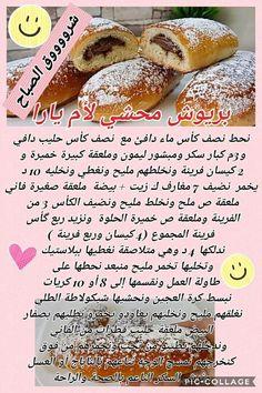 Hot Dog Buns, Hot Dogs, Eid Sweets, Brioche Recipe, Alphabet Arabe, Recipies, Bread, Food, Cooking Recipes