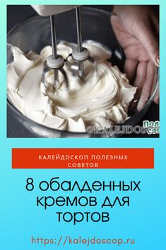 Dessert Recipes With Pictures, Russian Recipes, Cream Recipes, Tasty Dishes, No Cook Meals, Easy Desserts, Cake Recipes, Cake Decorating, Bakery