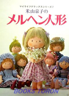 RARE Kyoko Yoneyama's Marchen Doll Japanese Handmade Craft Pattern Book   eBay