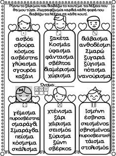 Το πετροκάραβο. Φύλλα εργασίας, ιδέες και εποπτικό υλικό για την α΄ δ… Greek Language, Speech Therapy, Special Education, Free Printables, Learning, School, Babies, Speech Pathology, Babys