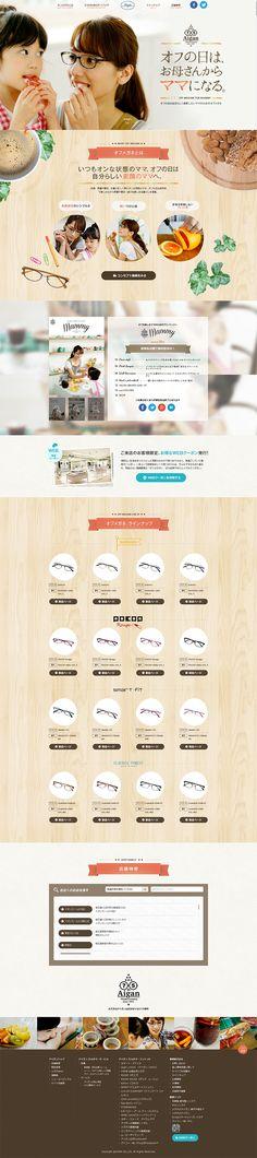 ママのためのオフメガネ【日用雑貨関連】のLPデザイン。WEBデザイナーさん必見!ランディングページのデザイン参考に(健康・癒し系)