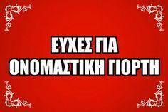 Good Morning, Calm, Greek Sayings, Buen Dia, Bonjour, Good Morning Wishes