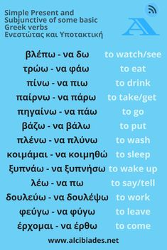 Greek Phrases, Greek Words, Advanced Vocabulary, Learn Greek, Greek Language, Online Lessons, Listening Skills, Reading Resources, Getting Bored