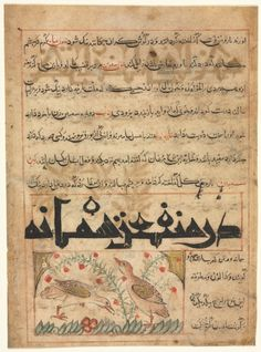 On the Benefits of Quails (verso): Illustration and Text, Persian Prose, from the Manafi al-Hayawan (Benefits of Animals) Manuscript of Ibn Bakhtishu, c. 1294-1297 Iran, Marageh, Mongol Period (Il-Khanid), 13th Century ink and opaque watercolor on paper, Image - h:10.70 w:6.00 cm (h:4 3/16 w:2 5/16 inches) Overall - h:24.70 w:18.20 cm (h:9 11/16 w:7 1/8 inches) Text area - h:22.50 w:16.50 cm (h:8 13/16 w:6 7/16 inches). Cleveland Museum of Art
