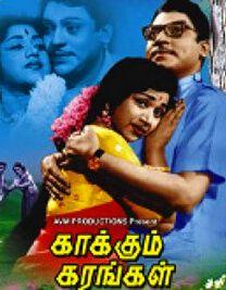 Kakkum Karangal Release Date on HeroTalkies - 16th Oct, 2015 Genre - Family, Drama Actors - S. S. Rajendran, C. R. Vijayakumari, Nagesh