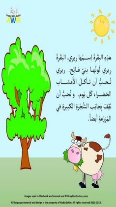 Riri the cow - Arabic Story - Learn Arabic - arabicwithnadia.com - Na… Arabic Text, Arabic Phrases, Arabic Words, Learning Arabic For Beginners, Arabic Handwriting, Learn Arabic Online, Arabic Alphabet For Kids, Arabic Lessons, Arabic Language