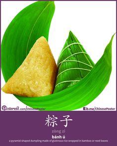粽子 - zòng zi - bánh ú