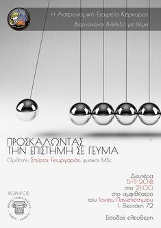 Διάλεξη με θέμα «Προσκαλώντας την Επιστήμη σε γεύμα» στο Ιόνιο Πανεπιστήμιο Corfu Greece