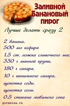 Good Food, Yummy Food, Dessert Cake Recipes, Sweet Pastries, Russian Recipes, Food Humor, Food Cravings, Food Hacks, Baking Recipes