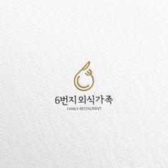 Food Logo Design, Logo Food, Logo Design Tutorial, Design Tutorials, Logo Branding, Branding Design, Logos, Business Card Logo, Business Card Design
