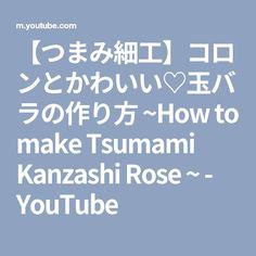 【つまみ細工】コロンとかわいい♡玉バラの作り方 ~How to make Tsumami Kanzashi Rose ~ - YouTube
