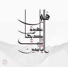 في عروق يديها ينبت الياسمين.. . . . #خط_كوفي #شعر #عربي #خط_عربي #تصميم #calligraphy #arabic #font #kufi #typography #project #art