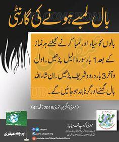 For hair growth Urdu Quotes Islamic, Dua In Urdu, Islamic Phrases, Islamic Teachings, Islamic Messages, Islamic Dua, Islamic Inspirational Quotes, Duaa Islam, Islam Hadith
